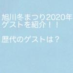 旭川冬まつり2020のゲストは?開催時間・スケジュールを紹介!歴代のゲストも紹介していきます。