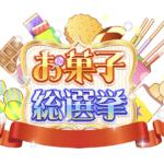 お菓子総選挙2020ランキング結果まとめ!ナンバー1は!?【国民1万4千人がガチで投票!】