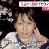 川田広幸容疑者の本名麻里さんへのメールがヤバい!意味不明なメール内容を公開!?