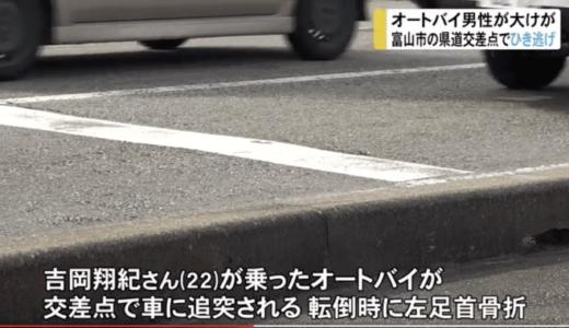 富山市綾田町で吉岡翔紀さんをひき逃げした犯人は誰?特徴は白色の車に中年男性!?