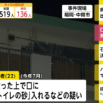 末益歩容疑者の顔画像・Facebook・インスタ特定!?愛翔ちゃんへの虐待動機がヤバイ!