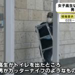 JR岡本駅で起きた強盗致傷事件の犯人の顔画像・目撃情報は?被害者は16歳の少女