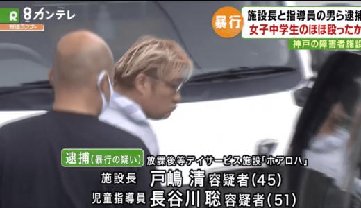 戸嶋清容疑者のFacebook・インスタ特定!デイサービス「ホアロハ」施設長が暴行ヤバイ!