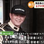 長谷川聡容疑者のfacebook・インスタを特定!デイサービス「ホアロハ」で暴行事件!