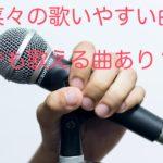 水樹奈々のカラオケで歌いやすい、おすすめの人気曲12選!男性も歌える曲あり?
