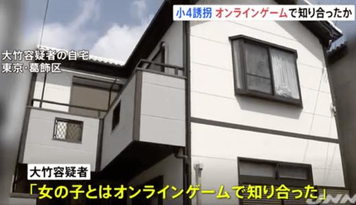 大竹晃史容疑者の顔画像・Facebookを紹介!女児を連れ去った自宅現場を特定!?