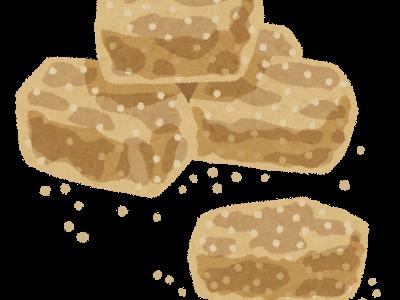 黒砂糖に賞味期限切れはある?未開封で数年経ったものは大丈夫?