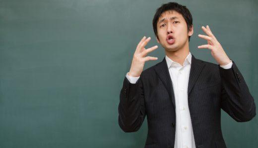 バイトリーダー(笑)が偉そうでうざい時の対処法は?あるあるな特徴6選を紹介!!