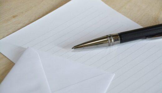 隣人がうるさい時に手紙で注意はアリ?トラブルにならない書き方・例文は?